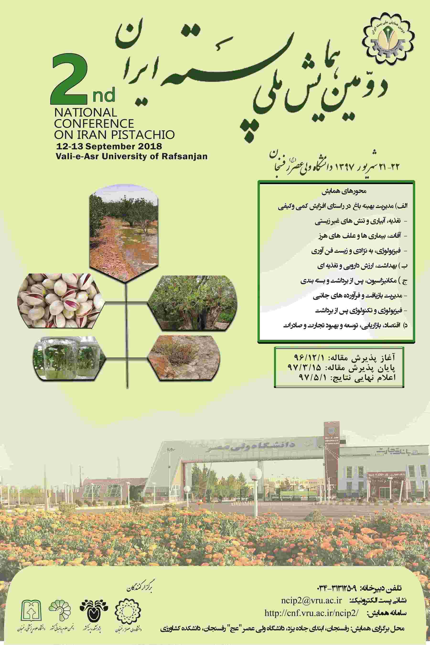 2nd National Conference on Iran Pistachio